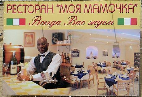 Бигборд ресторации