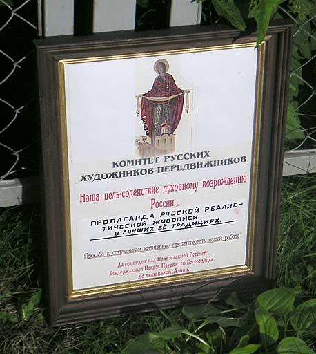 Манифест комитета русских художников-передвижников